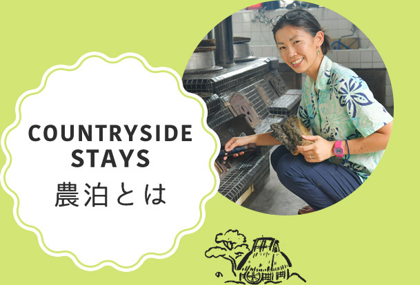 農泊 COUNTRYSIDE STAYS