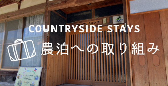 農泊とは COUNTRYSIDE STAYS